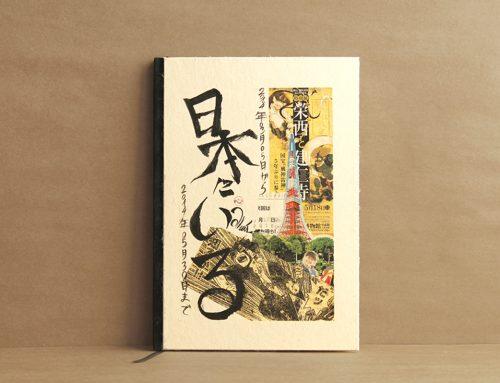 LIBRO VIAJE JAPÓN
